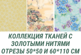 IMPERIAL COLLECTION ткани с золотыми нитями